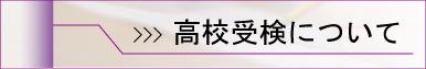 Short_高校受験