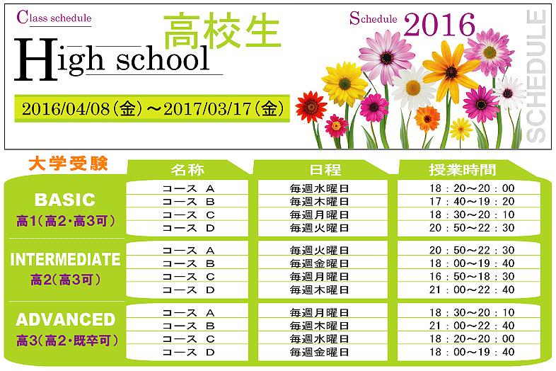 2016ClassSchedule_HighSchoo
