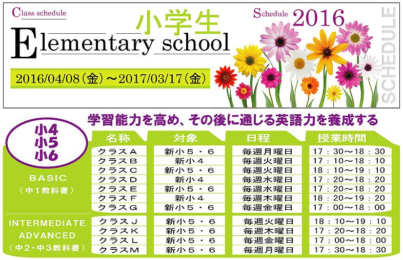 2016ClassSchedule_elementar