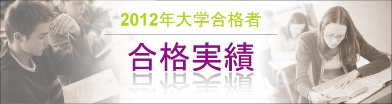 2012_大学合格者