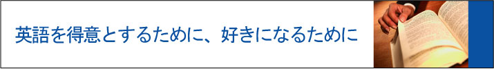 Banner_英語を得意とするため