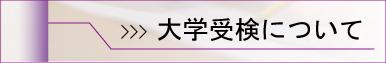 Short_大学受験