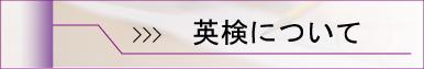 Short_英検