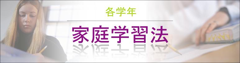 Banner_KateiGakushuHou