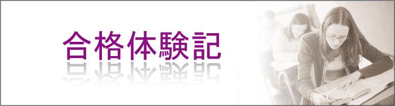 banner_taikenki