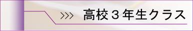 Short_高3