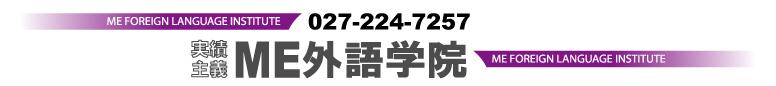 ME外語学院  ℡027-224-7257 Logo
