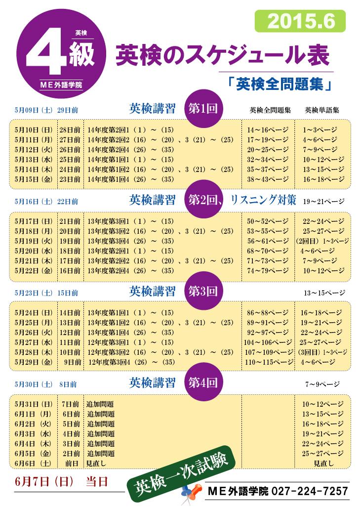 4級_英検のスケジュール表_20