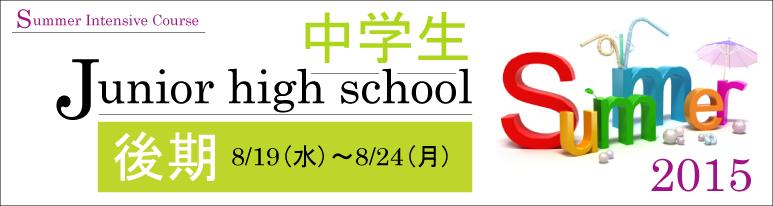 Banner_Summer_Chu02