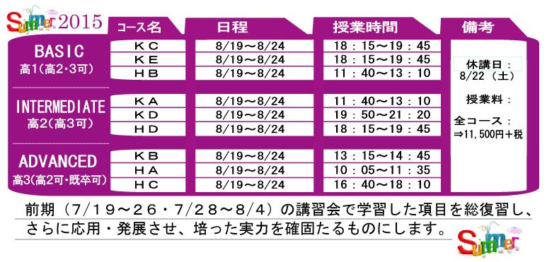 Summer_Schedule_Ko02