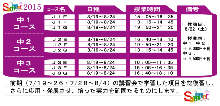 Summer_Schedule_chu02