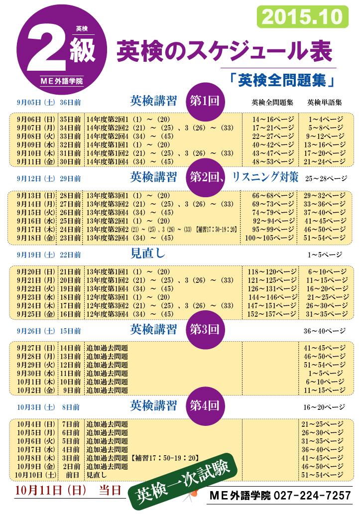 2級_英検のスケジュール表_20
