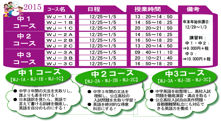 Winter2015_Schedule_chu