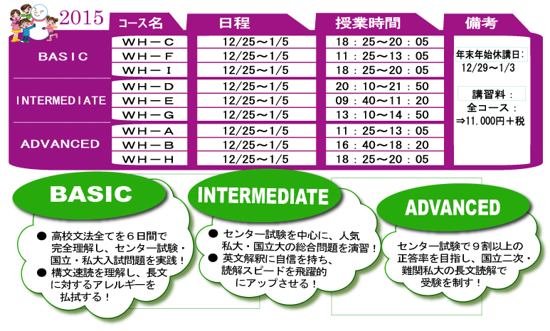 Winter2015_Schedule_ko