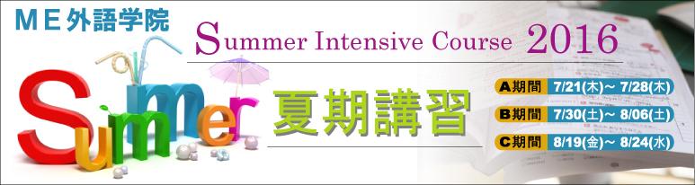 Banner_SummerIntensiveCours