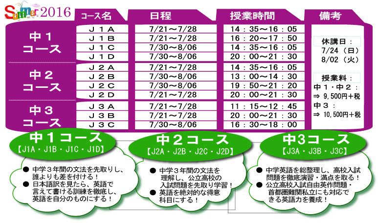 Summer_Schedule_chu01