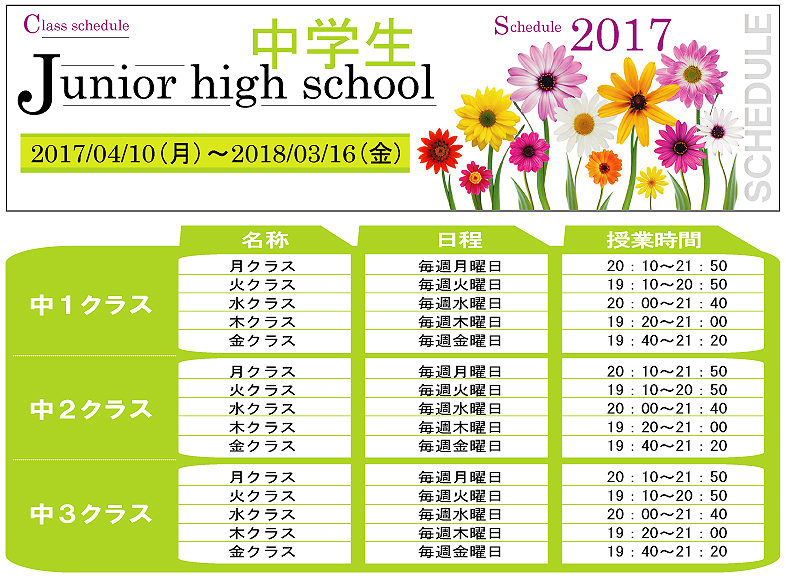 2017ClassSchedule_JuniorHig