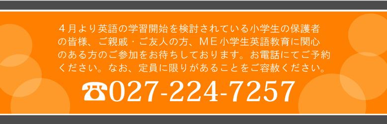 2017KoukaiJyugyo_yoyaku