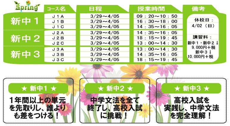 Spring2017_Schedule_chu
